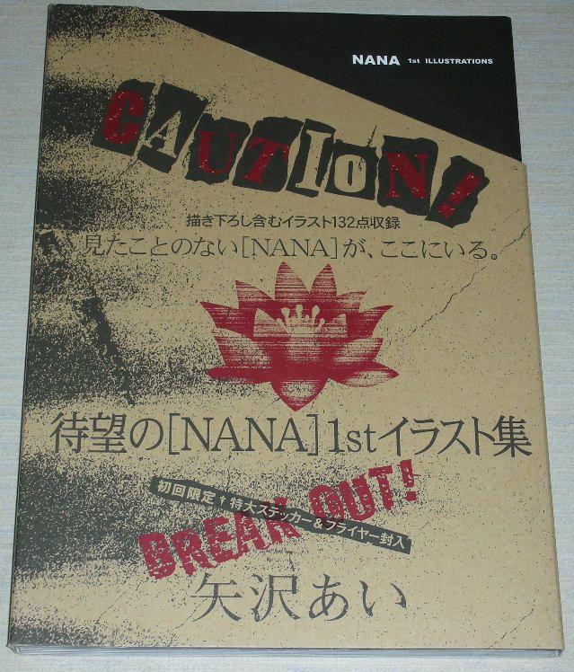 NANA Ai Yazawa Illustrations Art Book First Edition W