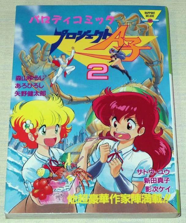 Aria manga Limited edition 10 Compact mirror OOP RARE