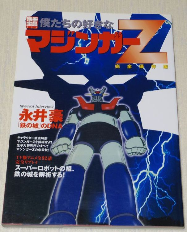 DHL//EMS Mazinger Z Great Big Encyclopedia Setting Materials Art Book Japan Anime