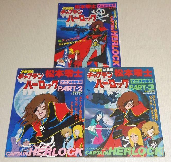 mode de luxe style classique de 2019 qualité de la marque Details about Captain Harlock Art Book Anime Tokushuugou #1-3 Leiji  Matsumoto Manga Herlock