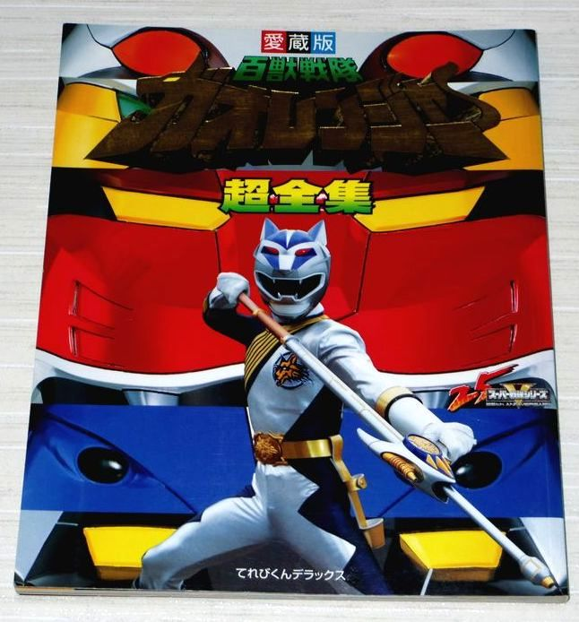 Denji Sentai Megaranger Cho Zenshu Book Tokusatsu Power Rangers Photo Art