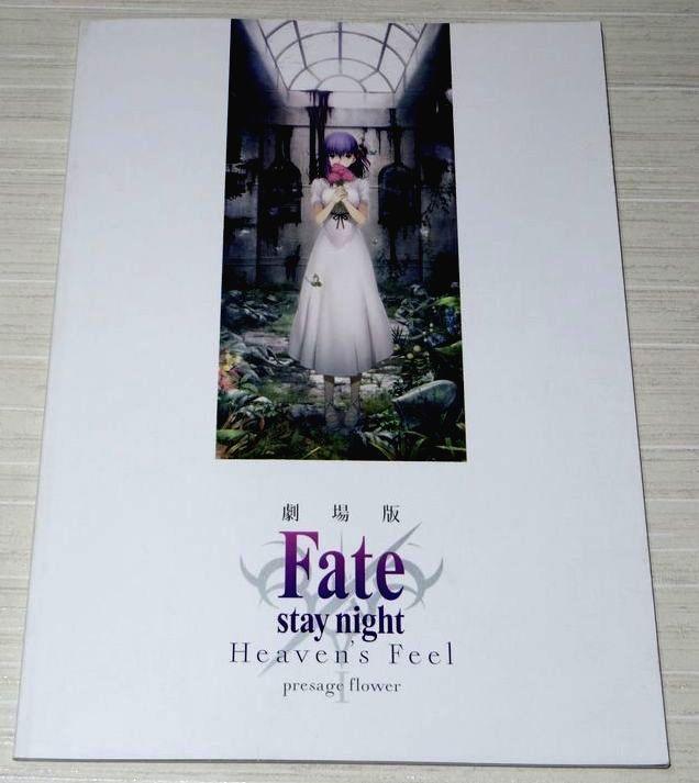 Fate Stay Night Heaven S Feel I Presage Flower Movie Program Book Art Guide Ebay