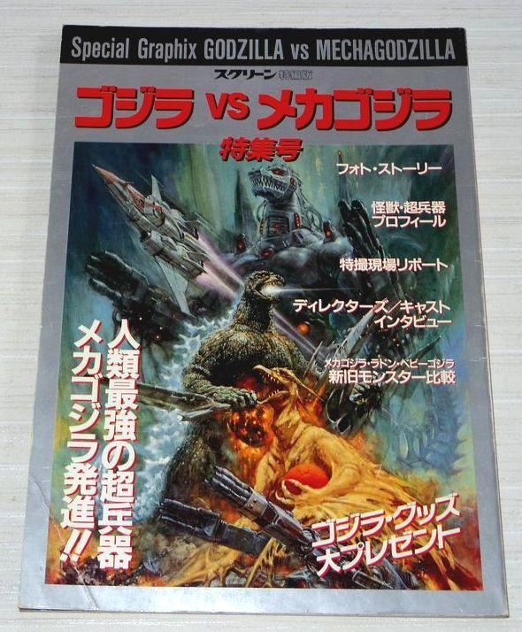 Toho Tokusatsu All Kaiju Illustrated Encyclopedia Book