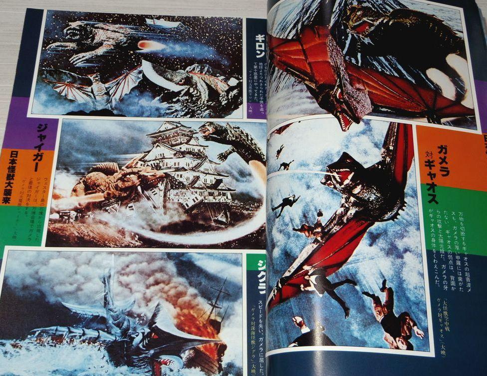 Mothra Movie Art Book Japan KO52* GODZILLA Kaiju Hakubutsushi Godzilla vs